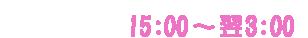 11:00~翌4:00(最終受付)